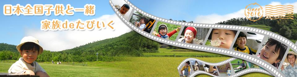 日本全国子供と一緒_家族deたびいく