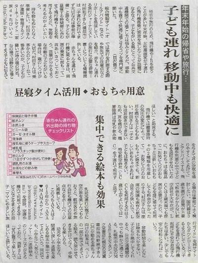 hokkaido20121216.JPG