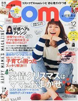 20141107_como.JPG