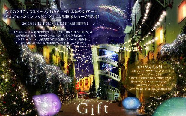 blog20131221_rizonare.JPG